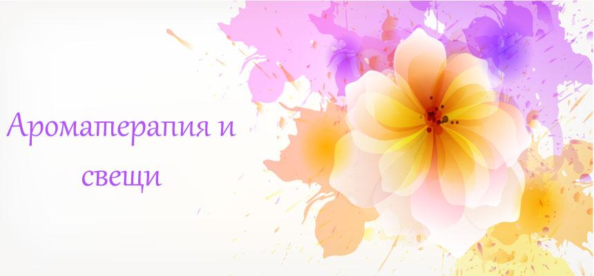 catalog/slider/aroma.jpg